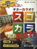 驚愕のリアルサウンドで弾く! スゴいギターカラオケ スゴカラBEST CD付【楽譜】【メール便を選択の場合送料無料】