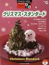 STAGEA・ELポピュラー(グレード9?8級)31 クリスマス・スタンダード【楽譜】【メール便を選択の場合送料無料】