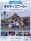 【現品限り】ピアノソロ 初級 バイエルでひける 東京ディズニーシー ファンタズミック!【楽譜】