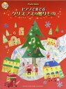 【現品限り】ピアノソロ 中級 ピアノで奏でる クリスマスの贈りもの オールカラー【楽譜】【メール便を選択の場合送料無料】