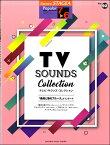 STAGEAポピュラー 7〜6級 Vol.92 テレビ・サウンズ・コレクション〜「義母と娘のブルース」【楽譜】【メール便を選択の場合送料無料】