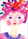 ピアノソロ 平井真美子 劇伴ピアノ作品集1【楽譜】【メール便を選択の場合送料無料】