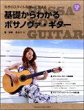 名手のスタイルを弾いて覚える 基礎からわかるボサノヴァ・ギター CD付【楽譜】【メール便を選択の場合送料無料】