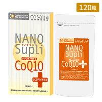 【送料無料】ナノサプリシクロカプセル化CoQ10シスチンプラス(120粒入り)【初回ピルケースプレゼント】