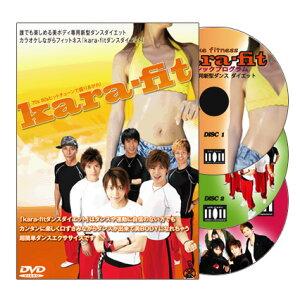 歌いながらのダンスエクササイズ!カラフィット(kara-fitエクササイズDVD3枚組み♪)【送料無料...