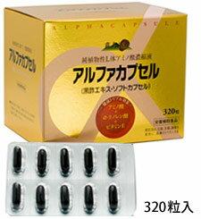 アルファカプセル(320粒)霧島黒酢エキス
