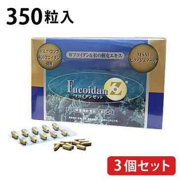 フコイダンZ 350粒【3個セット】フコイダンサプリメント オキナワモズク