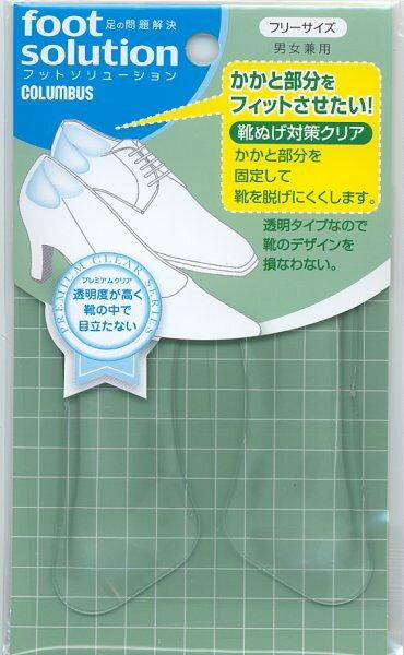 靴ぬげ対策クリア レディース/フリーサイズ フットソリューション コロンブスc-mfnugec
