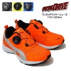 【送料無料】 ダイヤルドライブ 男の子用 ジュニア スニーカー 運動靴 運動会 オリジナル2 rio47124
