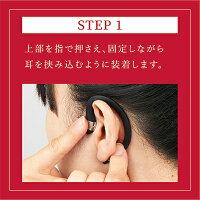 earupイヤーアップ使用方法