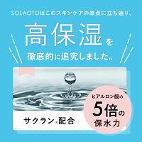 SOLAOTO角質クリアゲル200gソラオトゲルジェルピーリング角質除去オーガニック保湿成分エイベックス