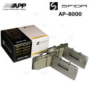 APP エーピーピー SFIDA AP-8000 (リア) アレックス ZZE123...