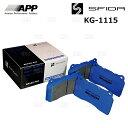 APP エーピーピー SFIDA KG-1115 (フロント) インテグラ typ...