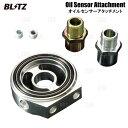 BLITZ ブリッツ オイルセンサーアタッチメント (Type-D) トル...