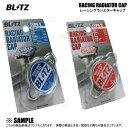 BLITZ ブリッツ レーシング ラジエターキャップ (TYPE-2) HR...