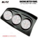 BLITZ ブリッツ レーシングメーターパネル (φ60/ブラック/3連...