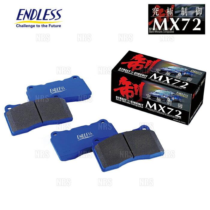 ブレーキ, ブレーキパッド ENDLESS MX72 () EP82EP85EP91EP95NP80NP90 H112H117 (EP076-MX72