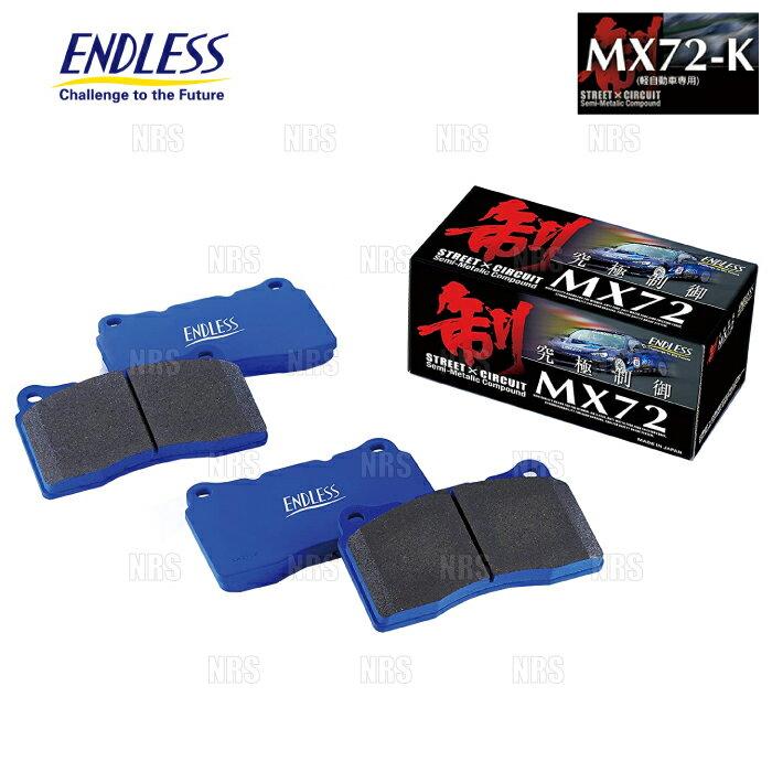 ブレーキ, ブレーキパッド ENDLESS MX72K () DAYZ B21WB21A H2562610 (EP475-MX72K