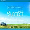 SUNTECT (サンテクト) 断熱UV フロントガラス Mira Cocoa (...