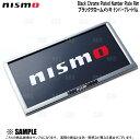 NISMO ニスモ ブラッククロームメッキナンバープレートリム(...