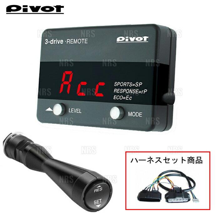 電子パーツ, スロットルコントローラー PIVOT 3-drive REMOTE-L GDCGDDGGCGGD EL15 H186 ATCVT (3DR-LTH-2ABR-4