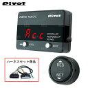 PIVOT ピボット 3-drive REMOTE & ハーネス ティーダ C11/NC...