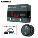 PIVOT ピボット 3-drive REMOTE & ハーネス パレット MK21S ...