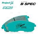 Project μ プロジェクトミュー B-SPEC (前後セット) セリカ Z...