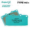 Project μ プロジェクトミュー TYPE HC+ (前後セット) ヴェゼ...