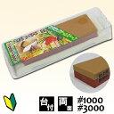 ナニワ研磨工業 両面砥石 セラミックホームストーン #1000/#3000 QA-0124