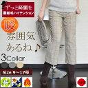 【股下58センチ】送料無料★プルミエウォームチェックワイドパンツ★日本...