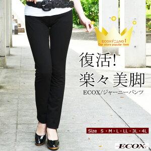 ECOX/エコックス/ジャーニーパンツ/ニットデニムスリムパンツ
