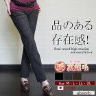 【日本製・madeinJapan】【裏起毛/リアルツィードストレートパンツ】【ツィード】