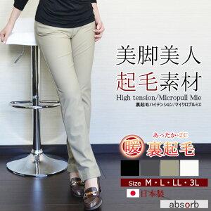 ネコポス マイクロプルミエストレートパンツ ウエスト ファスナー ファッション