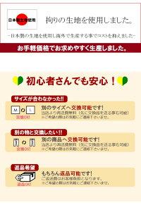 日本製生地