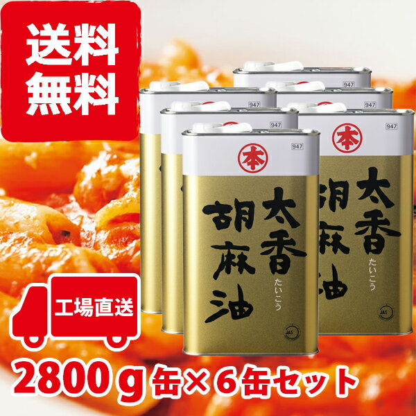 送料無料 オイル ごま油G-286太香胡麻油2800g×6缶 工場直送 ごま油 胡麻油 ゴマ油 セット