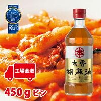マルホン太香胡麻油450gビン