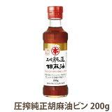マルホンJ-201B圧搾純正胡麻油ビン200g圧搾製法調味料 油 ごま油 オイルオーソドックスなごま油 胡麻油 工場直送