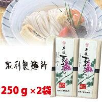 【手延葛そうめん250g×2袋】奈良吉野の里坂利製麺所