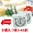 OK-001元祖手延めん 大門素麺 青袋2袋(1袋3〜4人前)富山県礪波市名産丸まげ麺『末永次八さん』の大門そうめん販売の少ない末永さんの麺です。