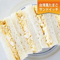 台湾風たまごサンドイッチ