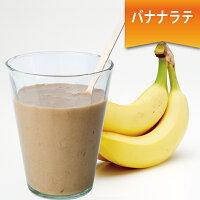 バナナラテ
