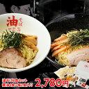 【送料無料!仙台発!油そば専門店一二三 食べ比べ6食セット醤