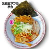 【油そば】武蔵野油そば3食セットお取り寄せグルメ