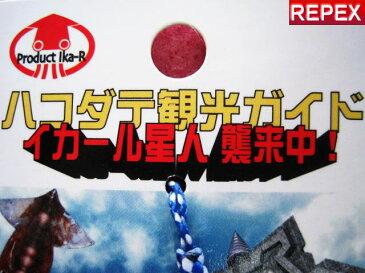 メール便OK☆函館ご当地・ハコダテ観光ガイド イカール星人 来襲中!【タワーロボ ストラップ】携帯ストラップ☆