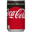 即納 コカコーラ CocaCola 2ケース以上(※ご注文後訂正4ケースご注文時は送料無料で更に1000円値引きします)まとめてご注文で送料無料(ご決済後送料無料に訂正します)※1ケースご注文は送料500円です コカ コーラゼロ160ml × 30本 コカコーラ