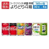 コーク・ファンタ・綾鷹・爽健(160ml缶×30本入)よりどり4箱購入