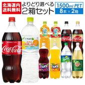 コカ・コーラ・ファンタ・クー各種(1500mlPET×8本入)よりどり2箱購入