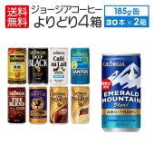ジョージアコーヒー185g缶×30本入各種よりどり4箱