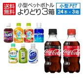 コカ・コーラほか小型PETボトル各種(小型PET×24本入)よりどり3箱購入